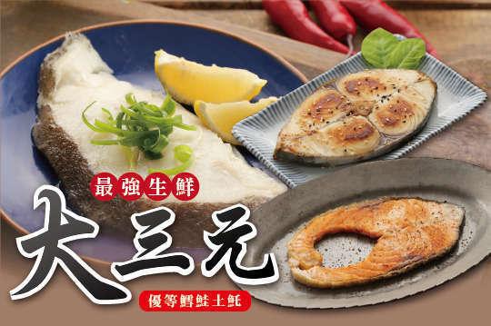 每片只要69元起,即可享有最強生鮮大三元-優等鱈鮭土魠〈5片/10片/20片/30片,種類可選:優等鮭魚/優等鱈魚(比目魚)/優等土魠〉