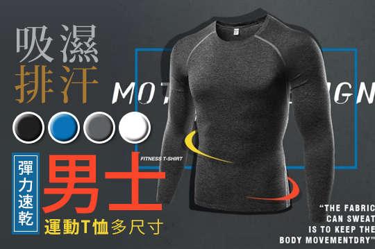 每入只要279元起,即可享有男士彈力速乾運動T恤〈任選一入/二入/四入/八入,顏色可選:黑/藍/灰/白,尺寸可選:M/L/XL/2XL〉