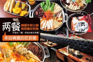 只要293元,即可享有【兩餐두끼韓國年糕火鍋(新竹店)】單人吃到飽