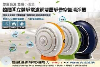 只要1500元起,即可享有韓國3D立體靜電濾網雙層靜音空氣清淨機/濾網(耗材)等組合,空氣清淨機顏色可選:藍色/綠色/橘色