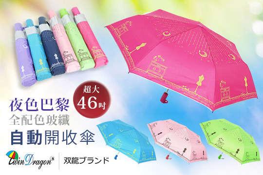 每入只要189元起,即可享有【雙龍牌∣双龍ブラソド】超大46吋夜色巴黎全配色玻纖自動開收傘〈一入/二入/四入/六入/八入,顏色可選:果綠/粉紫/深藍/粉紅/水藍/桃紅〉