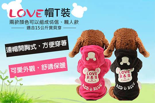 每入只要119元起,即可享有寵愛狗狗LOVE連帽保暖衣〈任選1入/2入/4入/8入/10入/12入,顏色可選:粉色/黑色,尺寸可選:XS/S〉