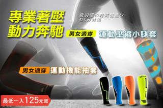 只要298元起,即可享有【瑪榭】台灣製-運動壓縮小腿套 / 運動袖套(男女適穿)等組合,多種款式/尺寸/顏色可選