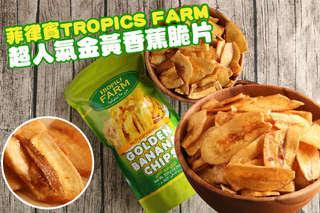 每包只要109元起,即可享有菲律賓【TROPICS FARM】超人氣金黃香蕉脆片〈3包/6包/10包〉