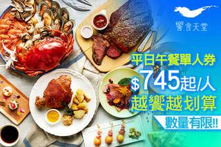 每張只要745元起,即可享有【饗食天堂】平日午餐自助式吃到飽單人券