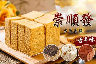 只要38元起,即可享有【崇順發水蒸蛋糕店】A.古早味蛋糕一盒 / B.超人氣經典蛋糕一盒