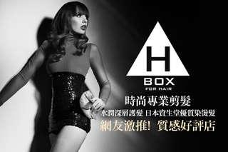 只要499元起,即可享有【H-BOX for HAIR】A.造型設計剪髮 精油護髮 / B.日本資生堂柔潤深層護髮 / C.日本資生堂高質感煥色染髮 / D.日本資生堂光澤水潤優質燙髮