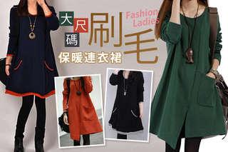 每入只要229元起,即可享有大尺碼刷毛保暖連衣裙〈一入/二入/三入/四入/六入/八入,款式/顏色可選:袖口滾邊款(黑色/深藍色)/不規則款(桔色/黑色/綠色),尺寸可選:L/XL/XXL〉