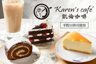 只要89元,即可享有【Karen\\\'s cafe\\\' 凱倫咖啡】幸福食光單人套餐〈甜點蛋糕任選一份 + 100元以下飲品任選一杯〉