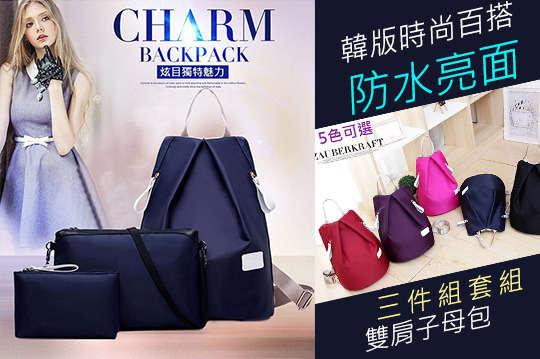每組只要369元起,即可享有韓版時尚百搭防水亮面雙肩子母包三件組套組〈一組/二組/三組/四組/六組,顏色可選:酒紅/紫/藍/黑〉