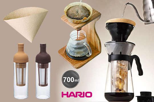 只要99元起(免運費),即可享有日本【HARIO】濾杯專用無漂白濾紙/冰熱兩用咖啡壺/酒瓶型冷泡咖啡壺/V60橄欖木架手沖咖啡組等組合