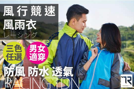 每套只要839元起,即可享有【雙龍牌】風行競速-兩件式風雨衣(男女適穿)〈一套/二套/三套,顏色可選:海軍藍/螢光綠/水藍色,尺寸可選:M/L/XL/2XL/3XL〉