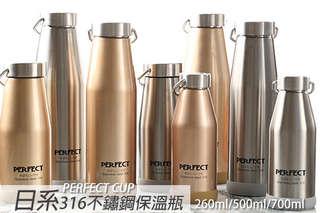 【台灣製-日系316不鏽鋼保溫瓶】內膽使用不鏽鋼中的最高等級,抗腐蝕、耐酸鹼;瓶身的流線型設計,輕巧好握,展現不凡的時尚感!