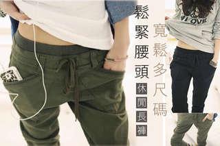 每入只要199元起,即可享有寬鬆多尺碼鬆緊腰頭休閒長褲〈1入/2入/4入/6入/8入/12入,顏色可選:杏色/軍綠/黑色,尺寸可選:L/XL/2XL〉