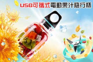 【USB充電可攜式電動果汁隨行杯】走到哪榨到哪,健康新鮮的果汁帶著走!USB充電好方便,全鋼刀片升級,持久耐用,採用原裝進口食品級PC,使用上超安心!
