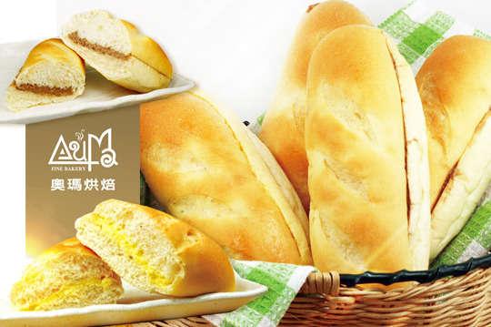 每入只要21元起,即可享有【奧瑪烘焙】維也納牛奶麵包〈12入/24入/36入/48入,口味可選:原味/巧克力〉