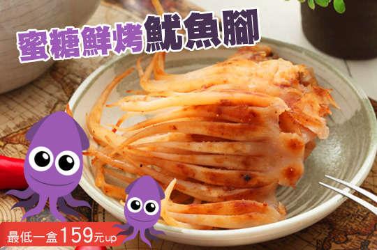 每盒只要159元起,即可享有韓國釜山鮮烤魷魚-蜜糖鮮烤魷魚腳〈1盒/2盒/4盒/6盒/8盒/12盒,口味可選:原味/海苔/椒鹽/辣椒/泰式檸檬/芥末〉
