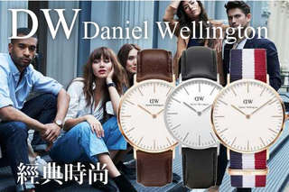 只要4280元起,即可享有【DW Daniel Wellington】經典時尚真皮錶帶手錶(40mm)/經典藍白紅帆布腕錶(40mm)/時尚潮流皮革腕錶(40mm)〈一入/二入,真皮錶帶手錶顏色可選:金色(0109DW)/銀色(0206DW)〉