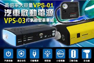 只要2180元起,即可享有【IS愛思】LED燈多功能汽車緊急行動電源/多功能汽車行動電源打氣胎壓豪華組等組合