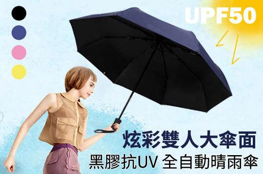 每入只要239元起,即可享有炫彩雙人大傘面黑膠抗UV全自動晴雨傘〈任選1入/2入/4入/8入/16入,顏色可選:粉/黃/藍/黑〉
