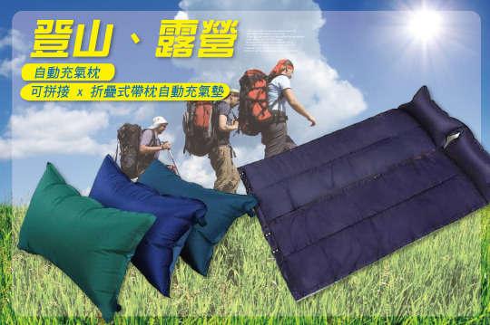 只要169元起,即可享有自動充氣枕/可拼接 x 折疊式帶枕自動充氣墊等組合,自動充氣枕顏色隨機出貨
