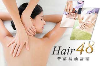 只要299元起,即可享有【Hair48】A.逆轉疲態心靈背部精油舒壓50分(手技50分) / B.名模曲線體雕課程60分(手技60分)