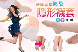 每雙只要35元起,即可享有男女通用矽膠足跟防裂隱形襪套〈1雙/2雙/4雙/6雙/8雙/18雙/24雙/48雙,顏色可選:白色/膚色〉