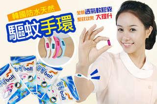【韓國防水天然驅蚊手環】採用天然的防蚊精油、超柔軟橡膠,可配戴在手腕及腳踝上,有效防蚊、安全無虞!