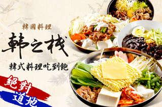 只要1160元起,即可享有【韓之棧】A.韓國燒肉、火鍋料理雙人吃到飽 / B.韓國燒肉、火鍋料理四人吃到飽