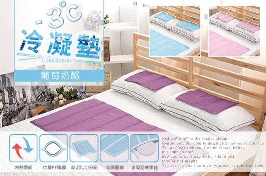 只要279元起(免運費),即可享有MIT【J-bedtime】台灣製超涼爽低反發冷卻冷凝枕墊/床墊(單人/雙人)等組合,部份顏色可選:芋頭奶酪/藍莓奶酪/葡萄奶酪