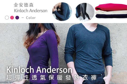 每入只要379元起,即可享有【金安德森Kinloch Anderson】超彈性透氣保暖發熱衣褲〈一入/二入/三入/五入/八入,規格可選:男款保暖衣(黑灰色/藍灰色,L/XL)/女款保暖衣(白色/桃紅/深紫,FREE)/保暖褲(藍灰色/黑灰色,L/XL)〉