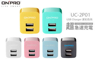 充電就是不用搶!【ONPRO急速充電雙USB輸出電源供應器/充電器(5V/2.4A)】國際電壓 100~240V 自動辨識,充電效率快又穩定,並採用摺疊插角,旅行攜帶就是好便利!