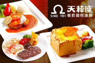 只要250元起,即可享有【天秤座民歌西餐廳】A.風味商業套餐 / B.商業特級海陸套餐