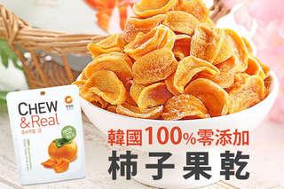 每包只要119元起,即可享有韓國100%零添加柿子果乾〈3包/6包/12包/18包/40包〉