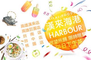 每張只要622元起,即可享有【漢來海港自助餐廳-桃園以南】平日吃到飽下午茶餐券(二張起)