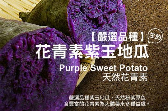 每包只要103元起,即可享有安心農糧紫玉花青素地瓜〈1包/4包/6包/10包/15包/20包〉