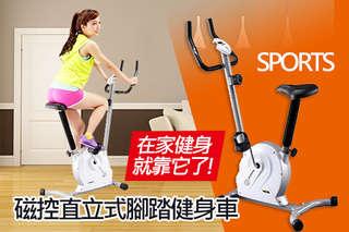只要2788元,即可享有【來福嘉LifeGear】磁控直立式腳踏健身車一台,一年保固