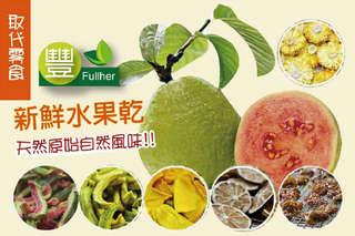 【豐禾元物】嚴選本土新鮮水果乾,保留了自然的甜味,越嚼越香,嘴饞時來上一片,著實讓人好滿足!