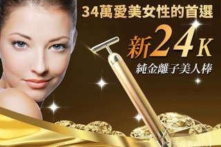 【Beauty-新24K純金離子美人棒】電波流長相同純金離子成分的美人棒是近期超夯的美顏器,每分鐘高達8000次微震動,按摩肌膚好輕鬆,全身都能使用!