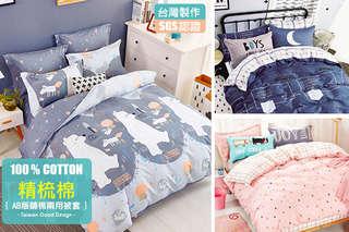 只要499元起,即可享有台灣製MIT極致純棉床包枕套組/床包被套組/床包兩用被組等組合,多種款式可選