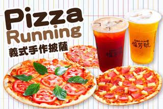 只要168元起,即可享有【Pizza Running】A.雙人超值餐 / B.四人分享餐