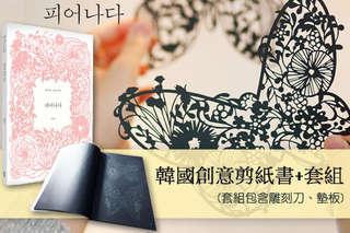 只要349元起,即可享有韓國創意剪紙書/韓國創意剪紙書套組等組合