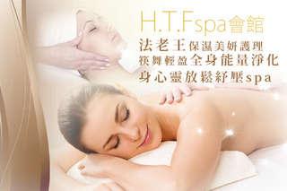 【H.T.F spa會館】為女人打造專業護理課程!解放疲勞壓力,深入滋養肌膚,讓妳自然展現誘人的魅惑吸引力,擁有夢想中的滑嫩質感!