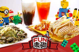 色彩繽紛的樂高積木與餐飲完美地結合!【Fun樂砌】用樂高打造的小小天堂、繽紛美好的積木世界,打造輕鬆愉快的用餐環境!有吃有玩超滿足!