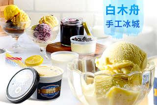 舌尖綻放著夏日的甜美,每一口都是來自台灣的風味【白木舟手工冰城】嚴選當季新鮮水果等食材,是最適合全家大小一同享用的冰淇淋!