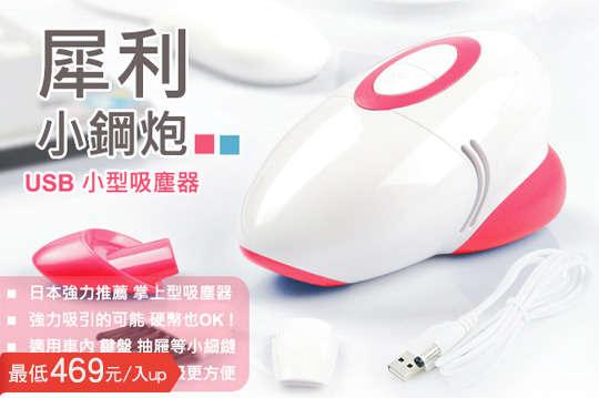 每入只要469元起(免運費),即可享有新一代-USB犀利小鋼炮小型吸塵器〈一入/二入,顏色可選:粉/藍〉