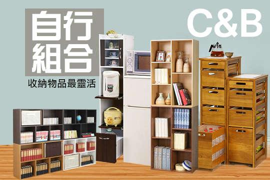 只要730元起,即可享有【C&B】台灣製-樂庭開放式5格櫃/日式鄉村風隙縫五抽蔬果櫃/加高型廚房隙縫電器櫃等組合