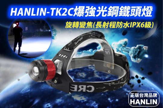 每入只要360元起,即可享有【HANLIN-TK2C】爆強光鋼鐵頭燈25檔旋轉變焦(長射程防水IPX6級)〈一入/二入/三入/四入/六入/八入〉