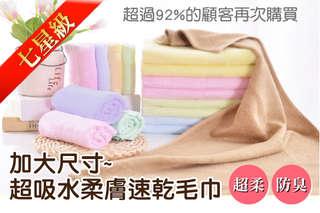 方便好清洗,耐拉耐扯,不易變形!【七星級超細纖維蜜桃絨瞬吸快乾輕柔膚毛巾】,通過SGS檢驗合格,專業認證品質有保證!