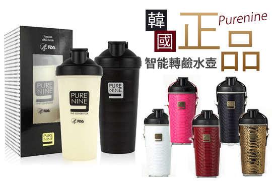 只要649元起,即可享有韓國正品【Purenine】全新第二代智能轉鹼水壺720ml等組合,另有皮套組方案可選,多種顏色可選